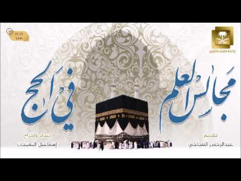 أحكام الحج-الشيخ عبدالكريم الخضير
