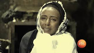 Yetekeberew (የተቀበረው) EBS Series Drama Season 1 - EP 4