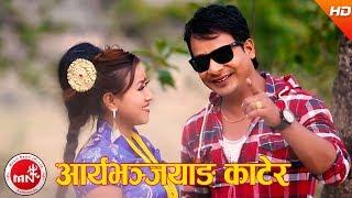 Aarya Bhanjyang Katera - Krishna Devkota & Sunita Paudel | Ft.Aarushi & Babbu