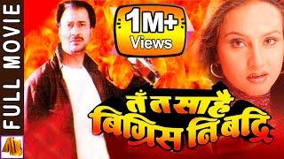 Video Nepali Full Movie Ta Ta Sarai Bigrish Ni Badari | Bhuwan KC | Ab Pictures Farm | B.G Dali MP3, 3GP, MP4, WEBM, AVI, FLV Maret 2019