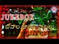 Bonala Jathara Songs ||  Bonalu Special || Telangana Flloks