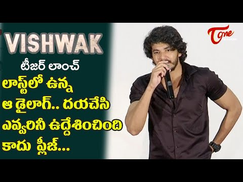 Hero Ajay Kathurvar Superb Speech at Vishwak Movie Teaser Launch |  TeluguOne Cinema