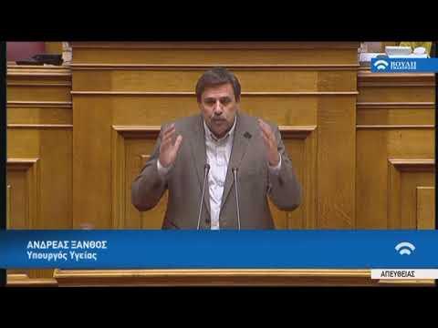 Αν.Ξάνθος(Υπουργός Υγείας)(Προϋπολογισμός 2018) (18/12/2017)
