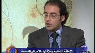 لكل العرب | الإعاقة الذهنية والأمراض النفسية