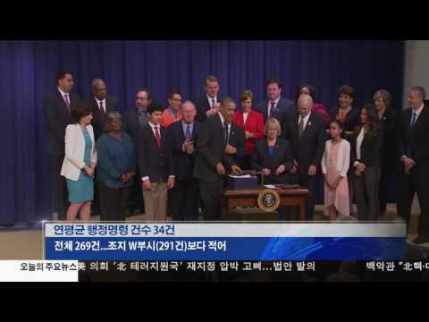 오바마 행정명령 120년간 최저수준 1.17.17 KBS America News
