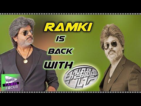 Veteran Actor Ramki in English Padam Tamil Movie..! || Meenakshi
