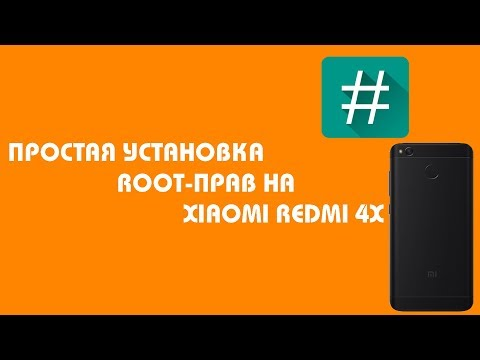 Как сделать root xiaomi redmi note 4