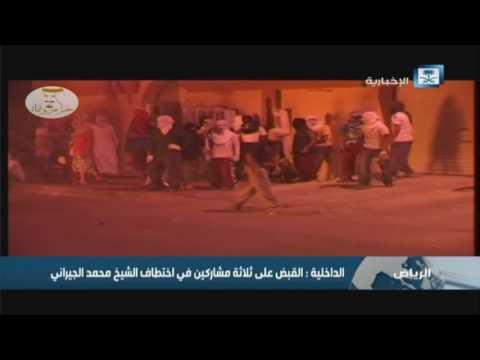 #فيديو :: القبض على ثلاثة مشاركين في اختطاف الشيخ محمد الجيراني
