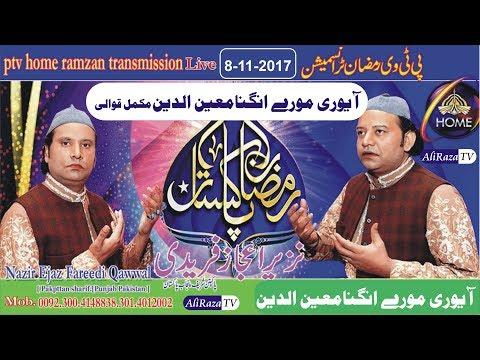 Video Aayo Re Morey Angna Moinuddin NAZIR EJAZ FARIDI QAWWAL download in MP3, 3GP, MP4, WEBM, AVI, FLV January 2017