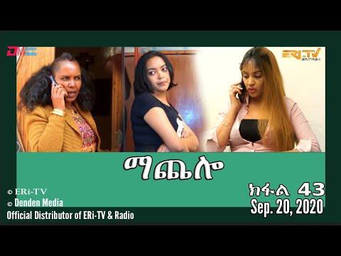 ማጨሎ (ክፋል 43) - MaChelo (Part 43), September 20, 2020 - ERi-TV Drama Series