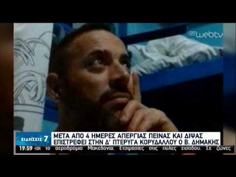 Τέλος στην απεργία δίψας ο Β. Δημάκης, επέστρεψε στον Κορυδαλλό | 27/05/2020 | ΕΡΤ