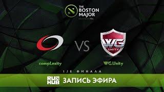 compLexity vs WG.Unity - The Boston Major, 1/8 Финала [GodHunt, 4ce]