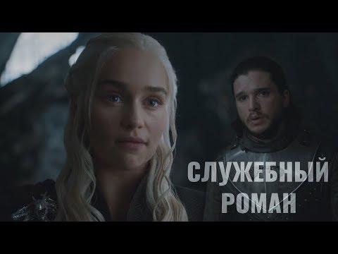 Служебный роман в игре престолов - DomaVideo.Ru