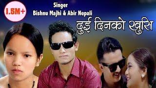 Dui Dinko Khushi - Bishnu Majhi & Abir Nepali