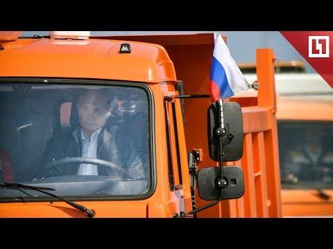 Путин едет по Крымскому мосту за рулем КАМАЗа - DomaVideo.Ru