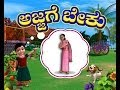 Ajjage Beku - Kannada Rhymes 3D Animated