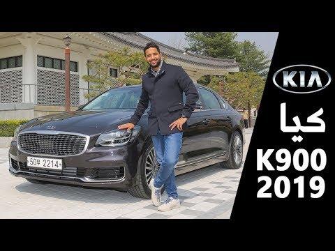 العرب اليوم - شاهد  تجربة قيادة كيا K900 2019 الجديدة بالكامل