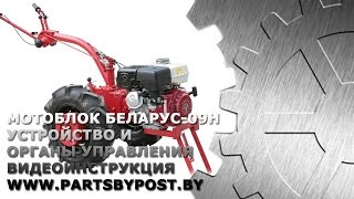 Мотоблок Беларус-09Н. Устройство и органы управления.