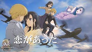The Pilot's Love Song [AMV] Trailer 1080p HD とある飛空士への恋歌