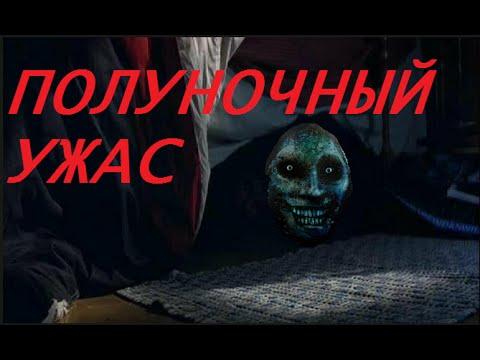Полуночный ужас - ОЧЕНЬ СТРАШНАЯ ИСТОРИЯ на ночь ( horror story ) (видео)