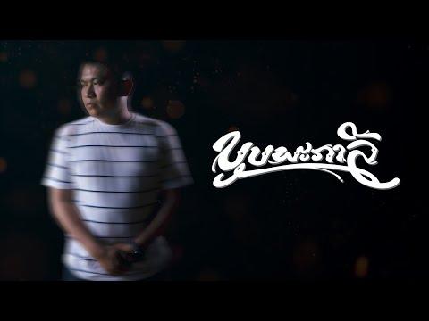 Lon InNoCence - ບຸບພະກາລີ (Official Lyrics)