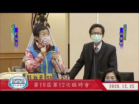 1091225彰化縣議會第19屆第12次臨時會(另開Youtube視窗)