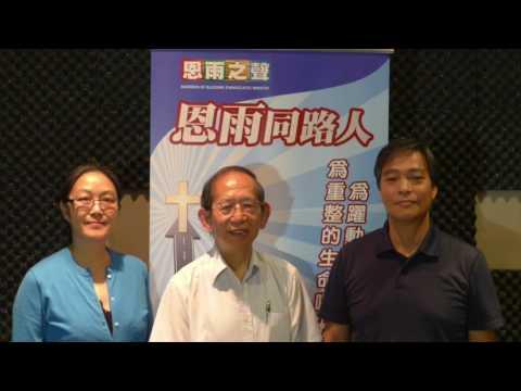 電台見證 趙克暉醫生 (身體與靈性健康) (10/16/2016 多倫多播放)