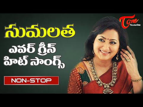 Sumalatha Birthday Special | Telugu Evergreen Hit Movie Video Songs | Old Telugu Songs