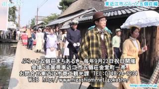映像で湖国の魅力伝え隊Miko-TV 東近江市・ぶらっと五個荘まちあるき編
