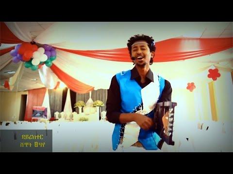 Aman Girmay - Assey Tigrigna Music 2015