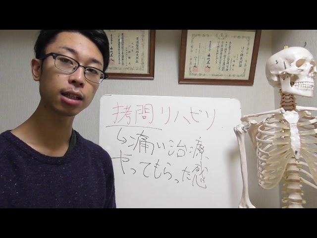 拷問という名のリハビリを受けているあなたへ 札幌 整体 腰痛