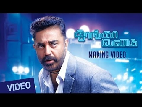 Thoongavanam Making Video | Kamal Haasan | Trisha | Prakash Raj | Ghibran | Kishore