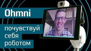 """Семейный робот Ohmni: почувствуй себя аватаром - домашний робот для любителей пообщаться - IndiegogoOhmni (Омни) —робот, который поможет связать родных и близких, даже если вас разделяют километры.Семейный робот Ohmni —это не просто устройство для видеозвонков. По сути, это аватар, которым пользователь можно дистанционно управлять.Тестировщики уже используют Ohmni для совместного приготовления блюд, подготовки барбекю и даже просмотра фильмов. Это те сценарии, где использование Skype или Facetime было бы неудобным или невозможным…+++++++++++++Любите не только смотреть видео, но и читать умные тексты? Узнайте больше о семейном роботе Ohmni и других гаджетах-девайсах в нашем официальном блоге на портале http://www.wasabitv.ru/ !+++++++++++++Высота домашнего робота Ohmni сравнима с ростом взрослого человека —это упрощает общение. Ваш собеседник будет смотреть прямо на вас, как если бы вы были рядом.Дабы усилить эффект присутствия разработчик оснастили Ohmni подвижной «шеей» и удобным управляющим интерфейсом: вы можете кивнуть, посмотреть вверх или вниз.Настройка «Омни» проста —включил, настроил вайфай-соединение —и можно звонить. Никакого дополнительного софта.Перемещается семейный робот Ohmni практически бесшумно, поэтому он не нарушит покой ваших родных.Благодаря конструкции и весу этого домашнего робота можно легко переместить в труднодоступные для него места.В случае необходимости Ohmni можно легко подзарядить —вам достаточно нажать одну кнопку.В конструкции этого семейного робота применяется бамбук и анодированный алюминий.Интересно? Зайдите на страницу проекта Ohmni на Indiegogo (http://bit.ly/Ohmni_IG).Русская версия проморолика подготовлена редакцией канала Geek to the Future с разрешения OhmniLabs Inc.Возрастное ограничение: 0++++++++++++++++Хотите больше обзоров """"гаджетов из будущего""""? Поддержите наш канал:Яндекс.Деньги: 410012312088324PayPal: kspiridonov@yahoo.comWMR 284505700040WMZ 133031555146+++++++++++++++Канал Geek to the Future посвящен обзорам мобильн"""