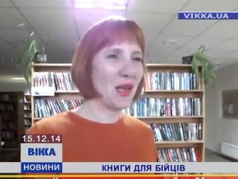 Черкаські бібліотекарі збирають книги на передову