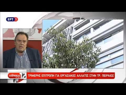 Επιτροπή για εργασιακές αλλαγές στην Τράπεζα Πειραιώς   |  1/11/2018  | ΕΡΤ
