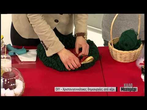 DIY Χριστουγεννιάτικες δημιουργίες από χέρι