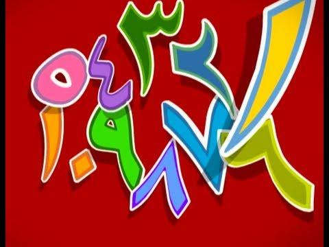 Auf Arabisch zählen lernen - Fusha Arabisch für Kinder