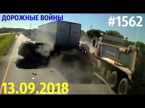 Новая подборка ДТП и аварий за 13.09.2018
