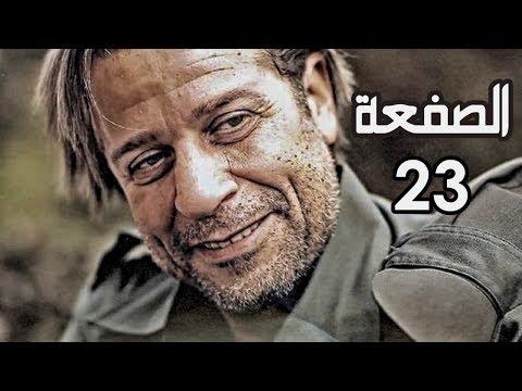 Al Saf'a Series - Episode 23 / مسلسل الصفعة - الحلقة الثالثة و العشرون (видео)