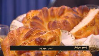 خبز مبروم   مثوم بالدجاج و الجلبانة   تشيز كيك | بن بريم فاميلي | Samira TV