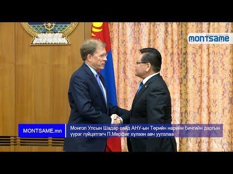Монгол Улсын Шадар сайд АНУ-ын Төрийн нарийн бичгийн даргын үүрэг гүйцэтгэгч П.Мерфиг хүлээн авч уулзлаа
