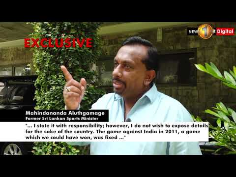 2011 CWC Final between India and Sri Lanka was fixed, Former Sports Minister
