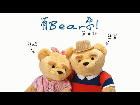 OUTLANDER有Bear來 小劇場 第三話 - 我不是大明星之詭速迷跟蹤