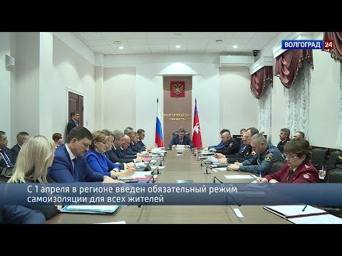 С 1 апреля в Волгоградской области вводится обязательный режим самоизоляции. 31.03.20