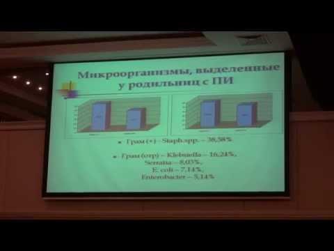 Шляпников М.Е.  Послеродовые инфекции Как лечить?