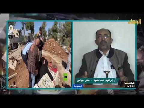 الكيان الصهيوني .. تجريف المقبرة اليوسيفية في فلسطين ودعم الإنقلاب في السودان في قضيتنا الأولى