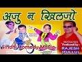 Aj Na Khiljo😂Sindhi Comedy Full Movie | अज न खिलजो | अहमदाबाद जी मशहूर सिन्धी कॉमेडी फिल्म