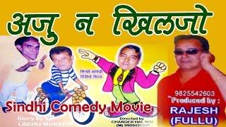 Aj Na Khiljo  Sindhi Comedy Full Movie  अज न खिलजो  अहमदाबाद जी मशहूर सिन्धी कॉमेडी फिल्म Sindhi Pen Drives,...