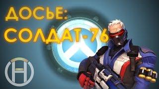 Досье: Солдат-76