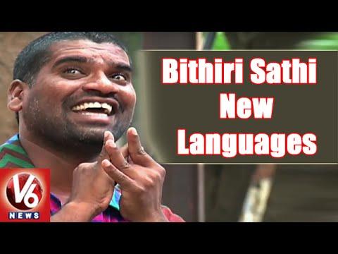Bithiri Sathi On Learning New Languages | Teenmaar News